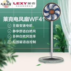 莱克(LEXY智能空气调节扇WF41