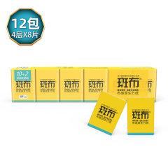 斑布 BASE系列原色竹纤维手帕纸4层8片12包卫生纸巾 单条装