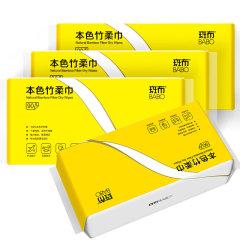 斑布 抑菌系列原色竹纤维洁面洗脸巾抽纸90片4包