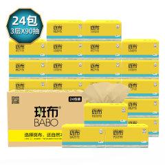 斑布 BASE系列原色竹纤维抽纸3层90抽24包卫生纸巾