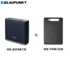 德国蓝宝(Blaupunkt)刀具消毒器BP-XD01配砧板(蓝色)