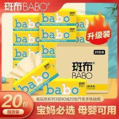 斑布 classic系列原色竹纤维抽纸3层90抽20包卫生纸巾