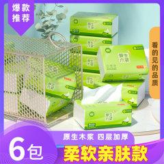 漫花 6包4层加厚 240张纸巾抽纸 小包装实惠装餐巾纸