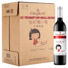 张裕(CHANGYU)葡小萄红葡萄酒 750ml*6整箱