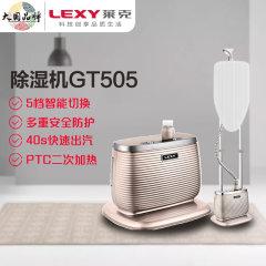 莱克(LEXY)挂烫机GT505