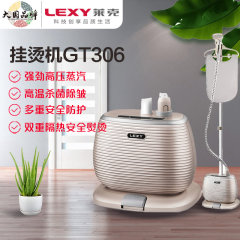 莱克(LEXY)挂烫机GT306