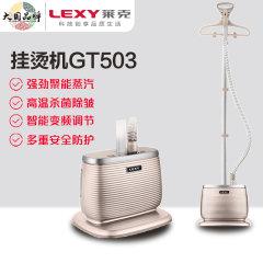 莱克(LEXY)挂烫机GT503