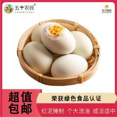 五个农民 20枚装单枚约70-75g流油咸鸭蛋 红泥腌制