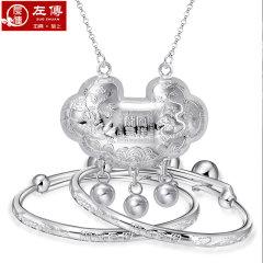 (店铺)左传 龙凤呈祥足银套装 宝宝长命锁吊坠+宝宝手镯一对 足银饰品套装