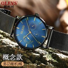 新款欧利时时尚男士手表薄款全自动机械表防水男表5883 钢带蓝面 5883