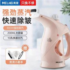 美菱(MeiLing)手持挂烫机 MC-LS520 粉红色,MC-LS520