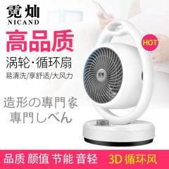 霓灿电风扇nc-018循环扇家用台式空气扇办公室涡轮对流扇礼品赠品