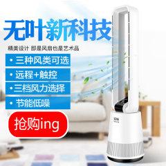无叶风扇家用电风扇节能空气循环电扇落地扇塔扇遥控