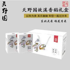天野园故溪香稻礼盒5kg