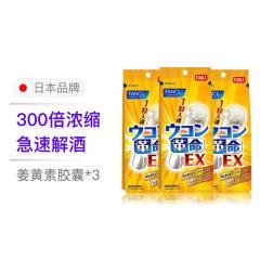 【醒酒护肝 应对宿醉】日本 FANCL 芳珂姜黄素胶囊 姜黄革命 10粒/袋新包装