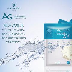 日本COCOCHI AG 抗糖两部曲面膜 蓝色 5片