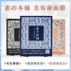 三盒一组 日本惠之本铺  面膜 蓝色 + 灰色 + 粉色 i修复 美白 抗衰老 日期到21年4月