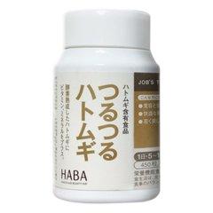 HABA 薏仁丸 450粒  保质期:2023-01-02