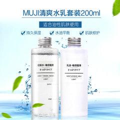 日本MUJI无印良品敏感肌水乳套装清爽型 200ml*2