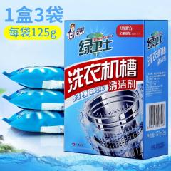 洁宜佳 洗衣机槽清洁剂盒装125g*3袋37617554