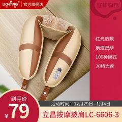 店铺立昌按摩披肩LC-Q6606-3(全皮)