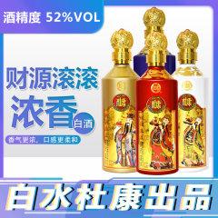 白水杜康 浓香型白酒 财源滚滚 52度 500ml/瓶 4瓶/箱 礼盒装