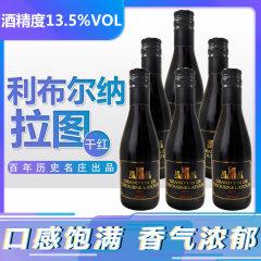 法国进口利布尔纳路易王妃酒庄干红葡萄酒 13.5度 187ml/瓶 6瓶