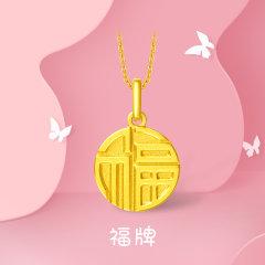 GOLDBEST金贝珠宝 黄金足金福临门吊坠女款 GHJX403602