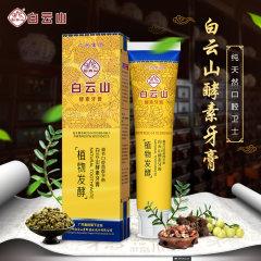 广药白云山植物发酵牙膏120g*3支