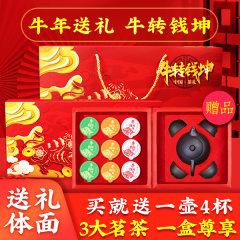 「年货节」周顺来|牛转乾坤礼盒装 茉莉花茶/龙井/蜜香滇红45g
