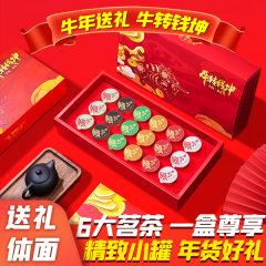 【年货节】周顺来 | 18罐六大茗茶礼盒套装