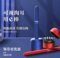 levetop可视化采耳器 蓝色 150.4mm*43.8mm