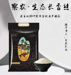 新疆察农生态长粒香米  一级大米