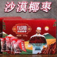 沙漠椰枣   果肉肥厚,口感细腻,甘甜如蜜  礼盒装520g(内含手抓包18袋装)