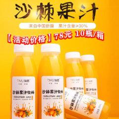 柒语沙棘果汁  饮食油腻,利于解腻 酸甜可口    300ml*10瓶/箱