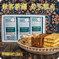 新疆特色蛋糕组合  3入/盒  做客新疆 必买糕点 組合色 巴哈力+拿破仑+蜂蜜层 1盒