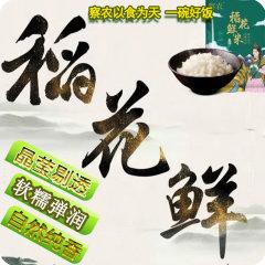 新疆大米 察农稻花鲜米 2.5公斤袋裝/5公斤袋裝/5公斤盒装 多规格可选 組合色 稻花香米2.5k