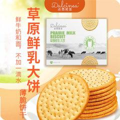 达西妮亚草原鲜乳大饼薄脆饼干  (两种口味:海盐味  原味) 組合色 海盐味
